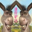 快乐的驴族家族