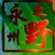 ◢╳╲永州之野╲╳◤